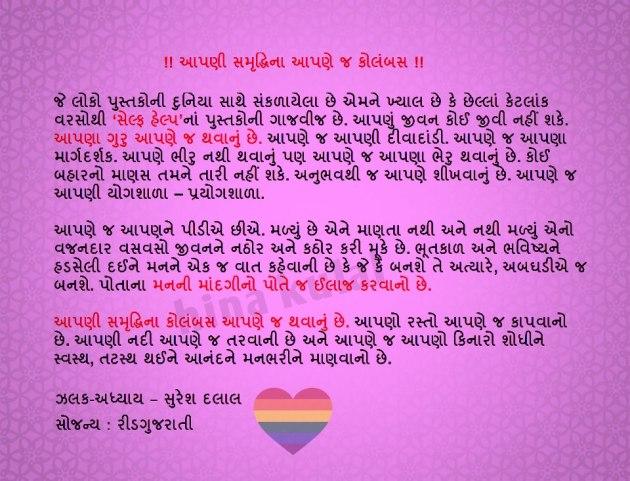 Suresh Dalal-Quote