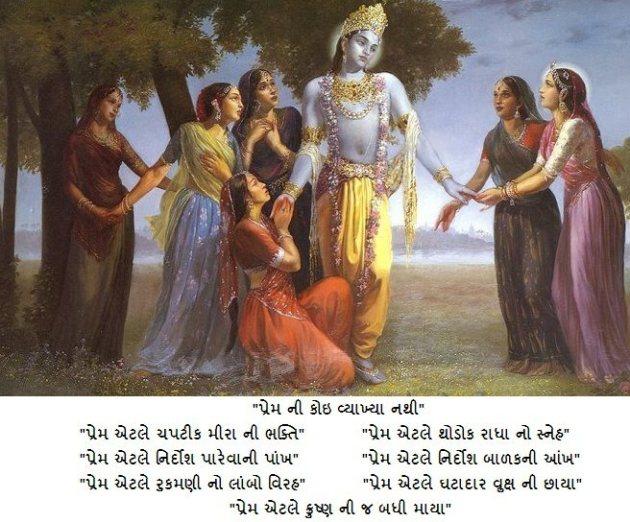 કૃષ્ણ ભક્તિ- પ્રેમ એટલે.........