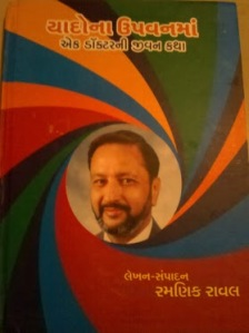 Book cover -Dr.Chandravadan  Mistry .