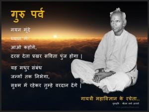 guru-purnima-2012-greeting-1024x773