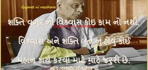 Sardar Vallbhbhai- Quote