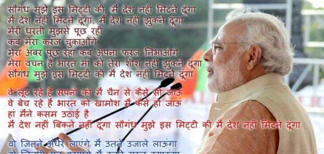 Modi- hindi poem