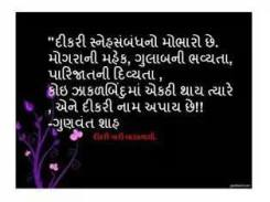Daughter Quote - gunvant Shah