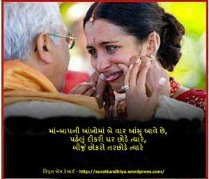 Dikari ........Vipul Desai