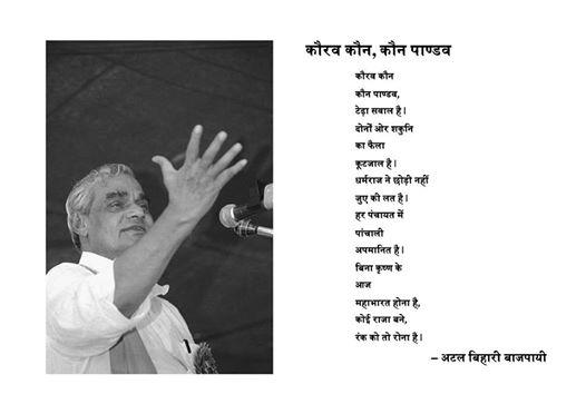 Atal bihari -Poem