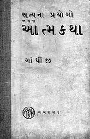 atmakatha