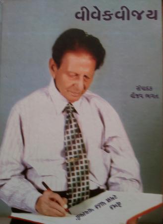 Pro.Raman Pathak