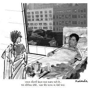 Harnish Jani - In bed - Mahendra shah