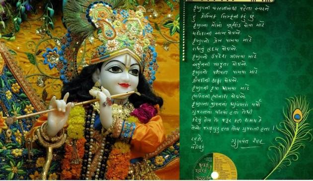 krishna-gunvant shah