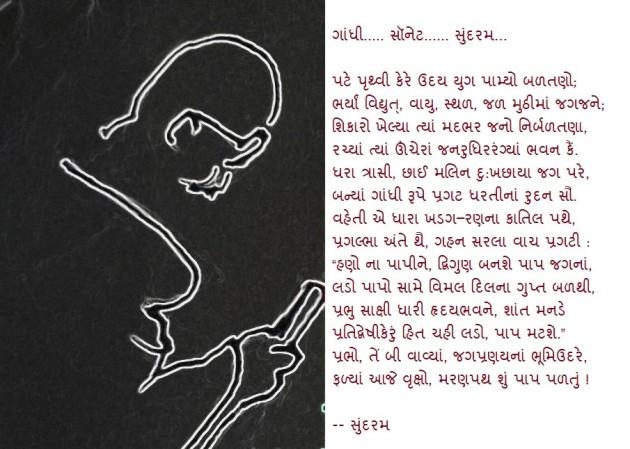 Gandhi -Sonet