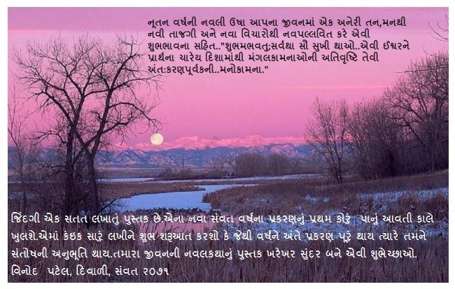 Diwali-quote