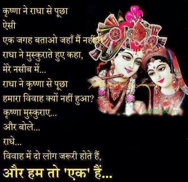 Radha-krishna -3