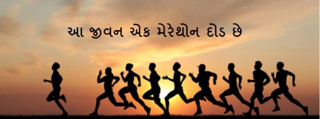 Life a Marathon