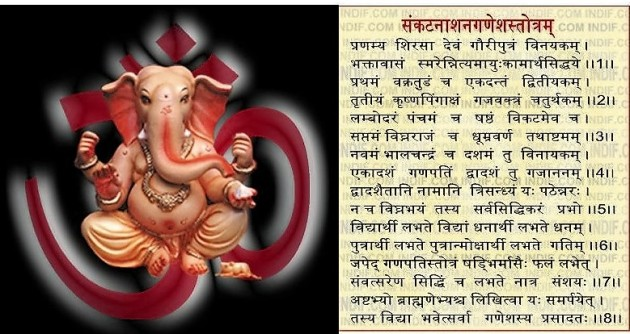 Ganesh Strotm