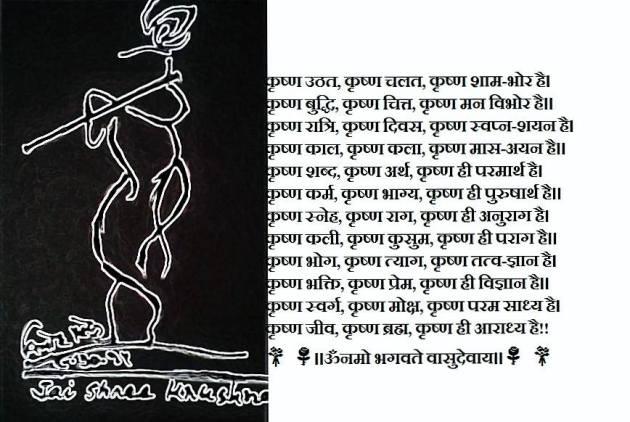 Krishna Stuti -sanskrit