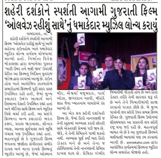 Ritesh mokaana- Press news