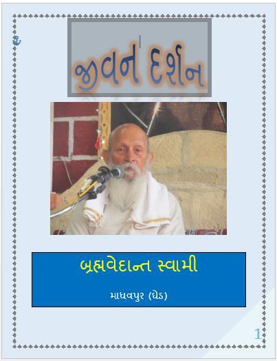 jivan-darshan