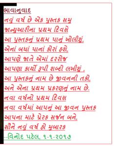 new-year-gauj-poem-2