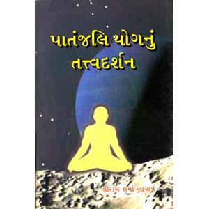 patanjali- yog darshan