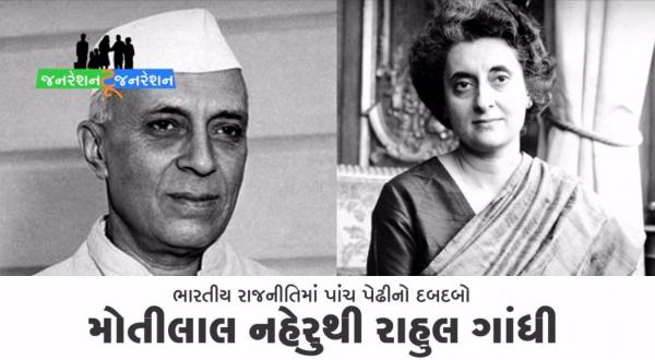 Nerue to Rahul