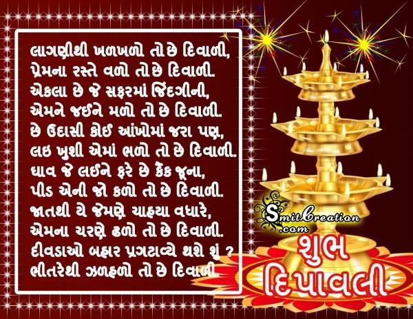 Diwali Greetings-1